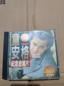 【唱片】童安格 纪念金唱片 CD珍藏版