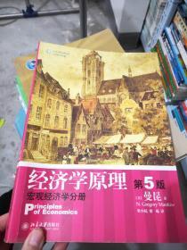 经济学原理  第5版