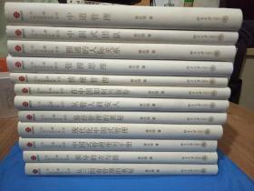 中国式管理经典1-12册全