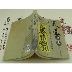 天医治病治邪病秘法祝由十三科道医实用秘本 3册资料合刊