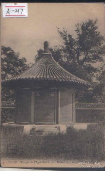 清代民国时期老明信片北京先农坛