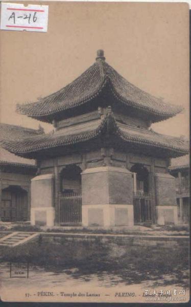 清代民国时期老明信片北京雍和宫建筑御碑亭