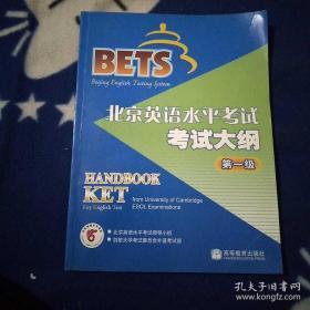 北京英语水平考试考试大纲(第1级)