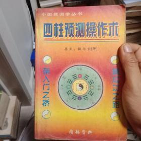 四柱预测操作术(中国预测学丛书)