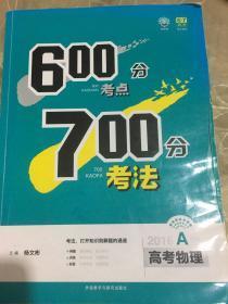 理想树-600分考点700分考法(2016A版 高考物理)