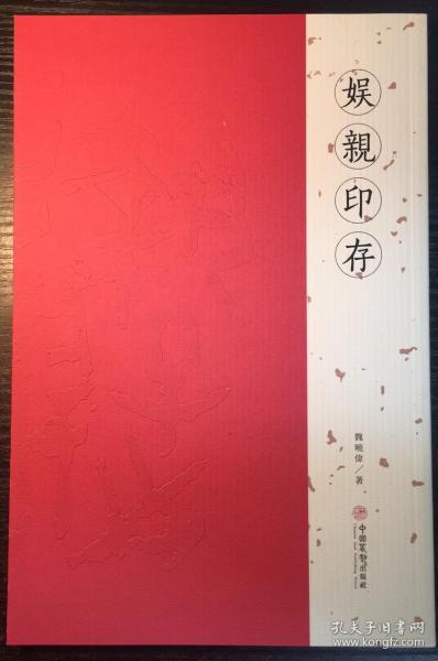 《娱亲印存》印谱集,是湖北篆刻家魏晓伟为父母金婚而刻的一部专集。