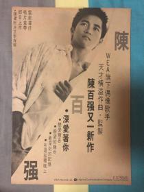 陈百强 广告 彩页