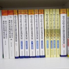 最高人民法院专家法官阐释民商裁判疑难问题丛书全套14册