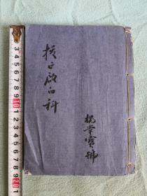 符书手抄本