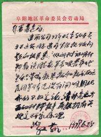 1979年老信札 16开信笺纸毛笔1张信扎