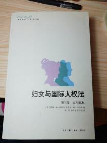 民权译丛·妇女与国际人权法(第3卷):走向赋权
