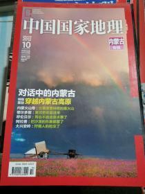 中国国家地理   2012    10