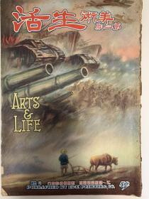 美术生活  (第二期),民国二十三年