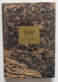 正版 世界文学名著:苔丝(典藏本)精装 7805672164