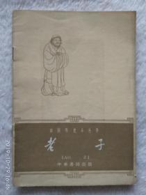 中国历史小丛书 老子 1962年一版一印 (共22页,有6页有划痕)
