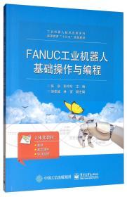 FANUC工业机器人基础操作与编程