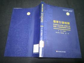 德育引领创新:华东师大学第二附属中学创新人才培养的探索与实践