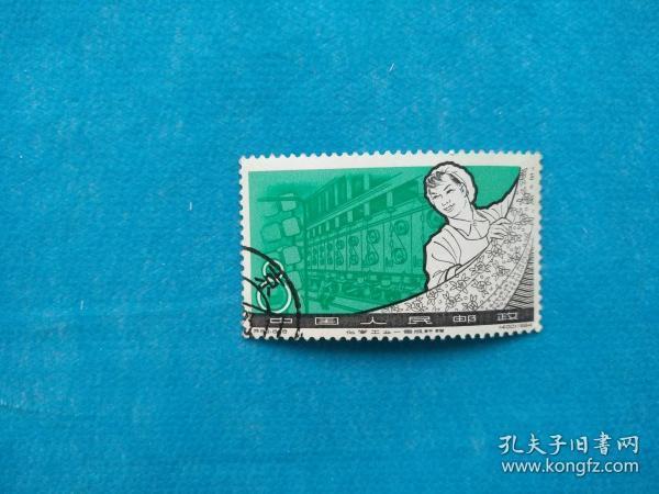 特69-8 化学工业—合成纤维  1枚  (邮票)