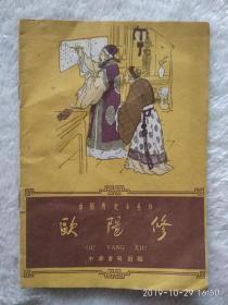 中国历史小丛书:欧阳修(1961年1版1印)31页