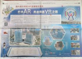 国内首张AR报纸  江西日报
