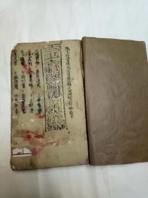 江西三清道真人祖传道教秘笈符咒符图巨厚一册,木刻印刷本符书,不常见。内容多,符多。一百多页,法力无边,道者宝之。