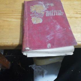 60年代老财务笔记本
