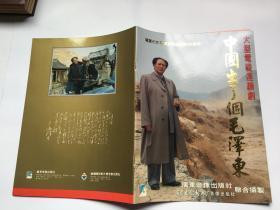 大型电视连续剧中国出了个毛泽东