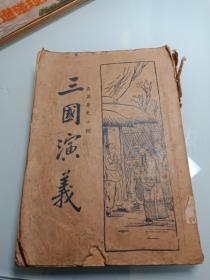 三国演义(第二册) 民国版
