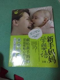 悦读纪·乐教馆:新手妈妈学婴语