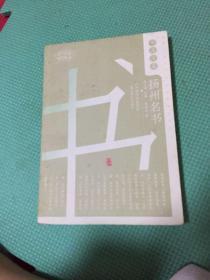 书海沧桑:扬州名书