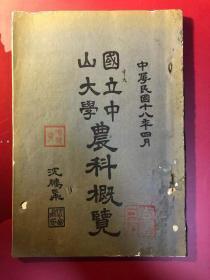 沈鹏飞题写书名《国立中山大学农科概览》,有农学院院歌、多张照片、史料翔实
