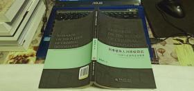 刑事被告人对质权研究-以证人出庭作证为视角