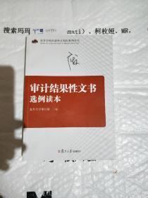 审计结果性文书选例读本-高等学校内部审计知识系列丛书。