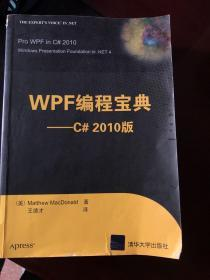WPF编程宝典(C#2010版)
