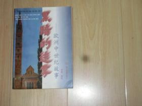 黑暗的迷雾-----欧洲中世纪故事(外国历史故事丛书)