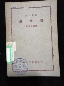 消防丛书 灭火机•商务印书馆•1950年再版