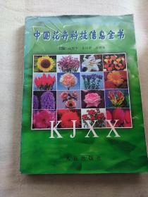 中国花卉科技信息全书