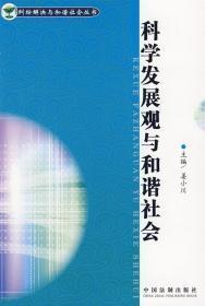正版图书 科学发展观与和谐社会姜小川中国法制