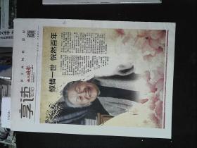 南昌晚报 2018.5.27