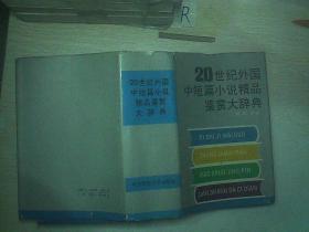 20世纪外国中短篇小说精品鉴赏大辞典