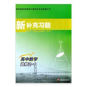 配苏教版 新补充习题 高中数学 选修2-1 (新版)