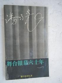 舞台银幕六十年——潘孑农回忆录( 签名本) [B----14]