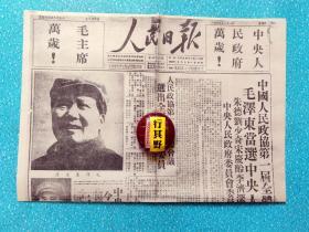 包邮 【1949年10月1日人民日报 珍藏版】原版影印。尺寸:77*54厘米 无信封。报纸字迹较模糊,影印质量一般