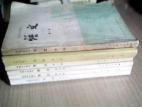 初级中学课本 语文 1-6册