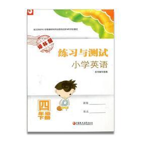 小学英语练习与测试四年级下册4下 配套译林英语课本 配套习题练习与测试 全新正版 含参考答案 译林出版社