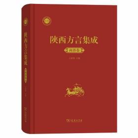 9787100176439-dy-陕西方言集成.商洛卷