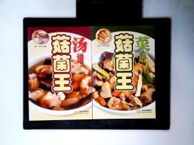 菇菌王菜谱+菇菌王汤谱   2本合售