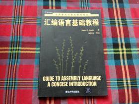 世界著名计算机教材精选:汇编语言基础教程