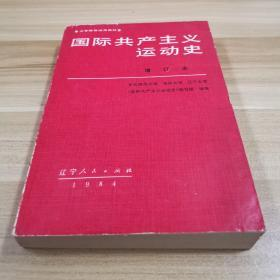 国际共产主义运动史