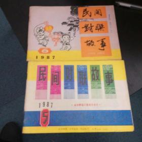 民间对联故事(1987年5/6)